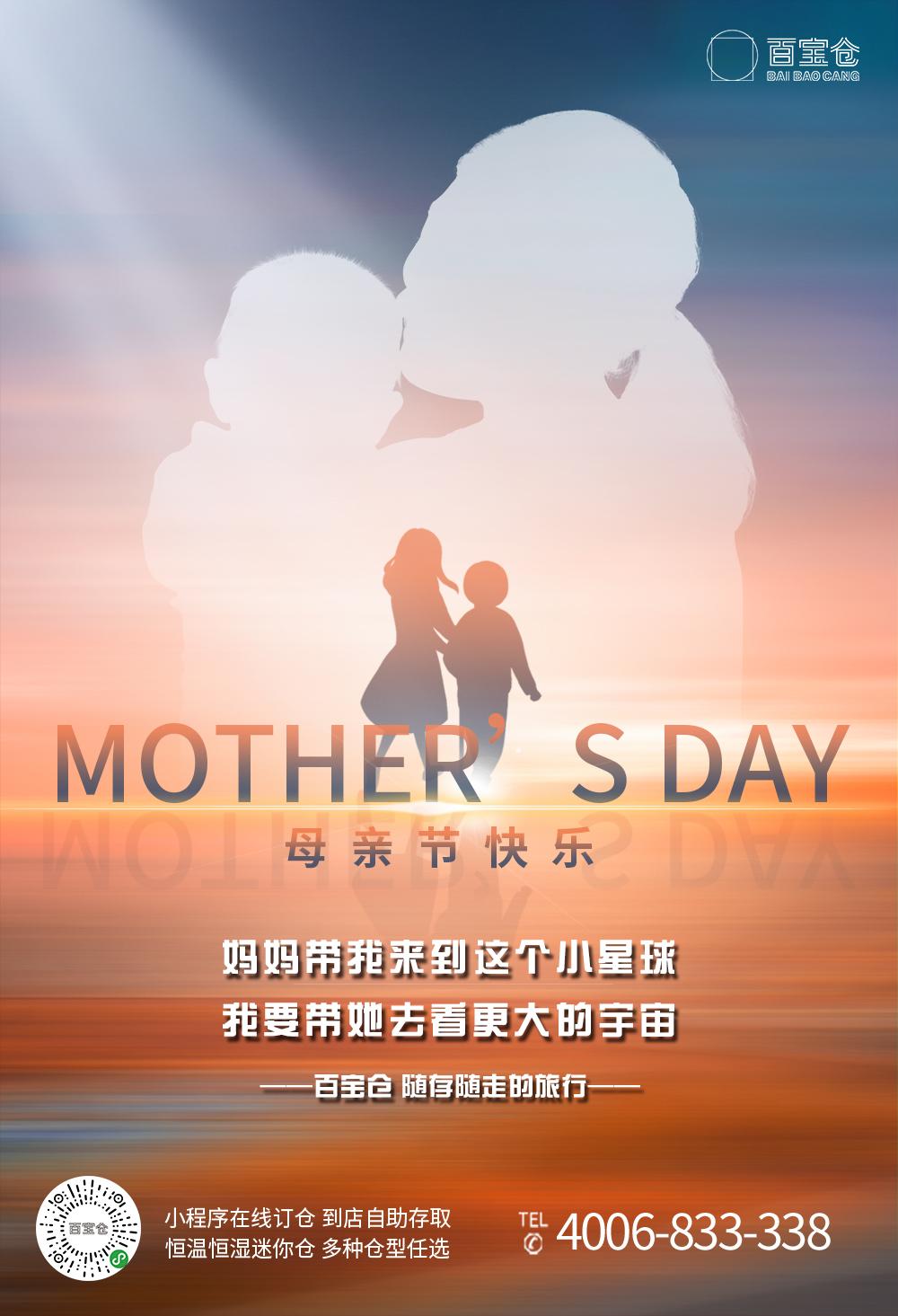 广州百宝仓迷你仓库出租母亲节动节活动海报